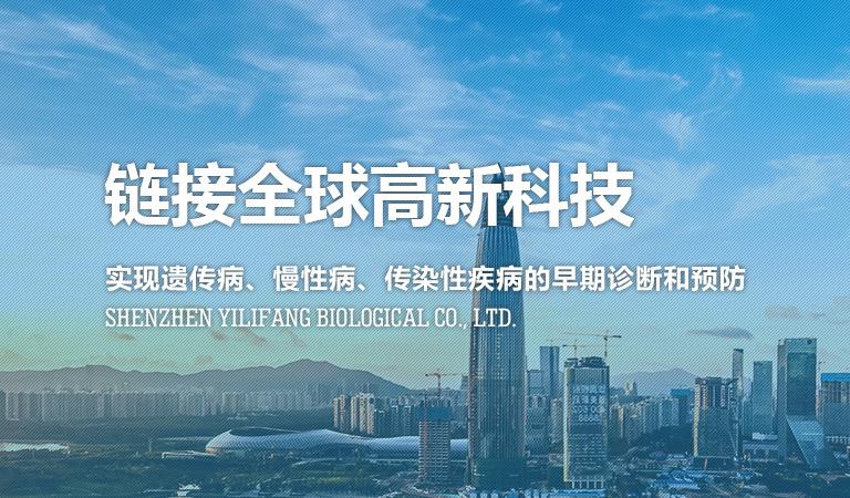 Shenzhen Yilifang biotechnology Co., ltd.