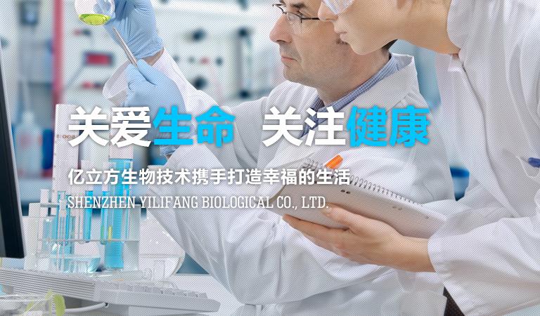 深圳市亿千赢体育登录生物技术有限公司致力于精准医学体外诊断试剂的开发、生产和销售。公司以国际顶尖研究机构的科研工作者与国内转化医学精英组成研发团队,致力于打造出能解决市场真正需求的好产品。