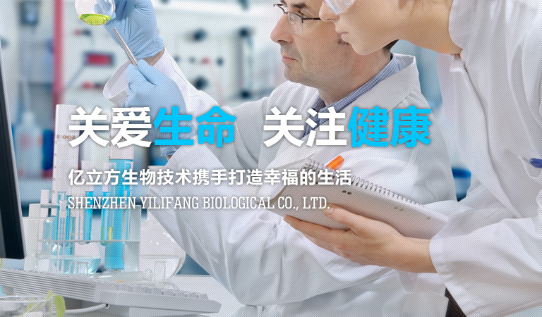 Shenzhen Yilifang Biotechnology Co., Ltd. is committed to the development, production and sales of precision medical in vitro diagnostic reagents. The company's research and development team consists of researchers from top international research institutions and domestic translation medicine elites, and is committed to creating good products that can meet the real needs of the market.