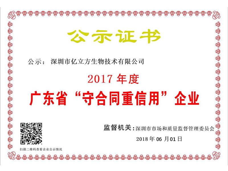 2017年广东省守合同重信用企业