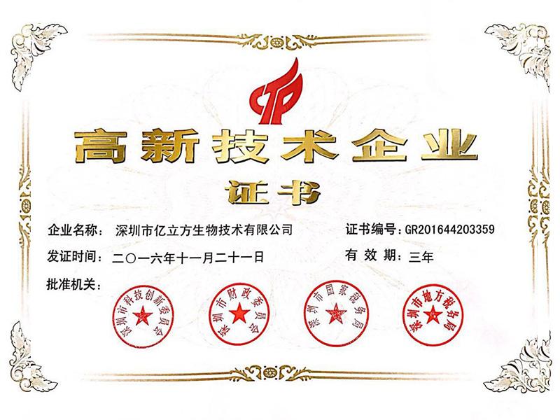 2016年荣获深圳市高新技术企业