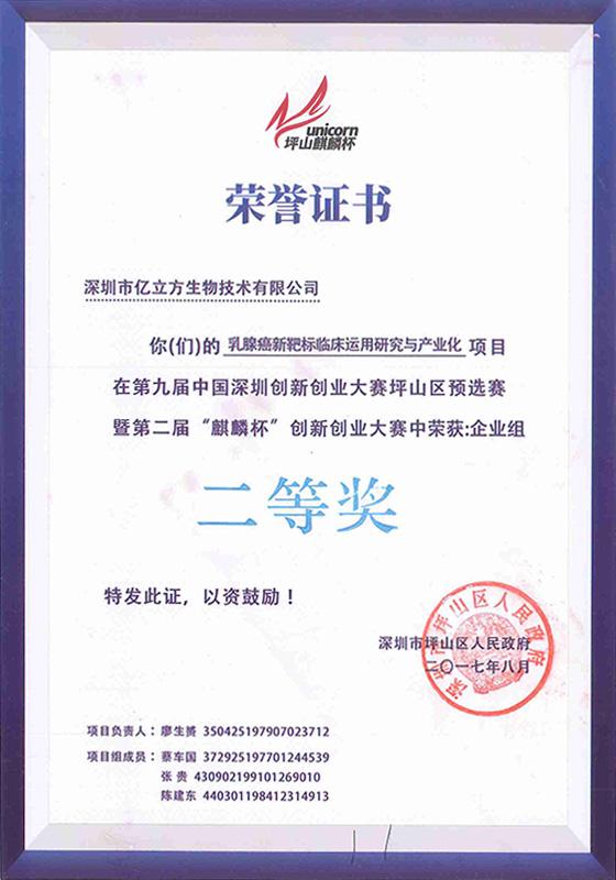 第九届中国深圳创新创业大赛荣誉证书