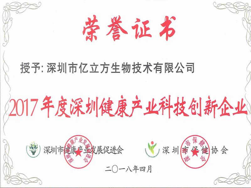 2017年深圳健康产业科技创新企业