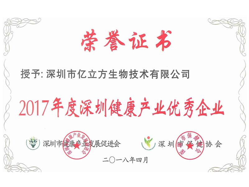 2017年深圳健康产业优秀企业