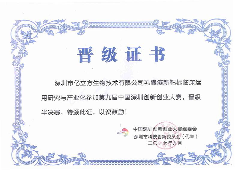 第九届中国深圳创新创业大赛晋级证书