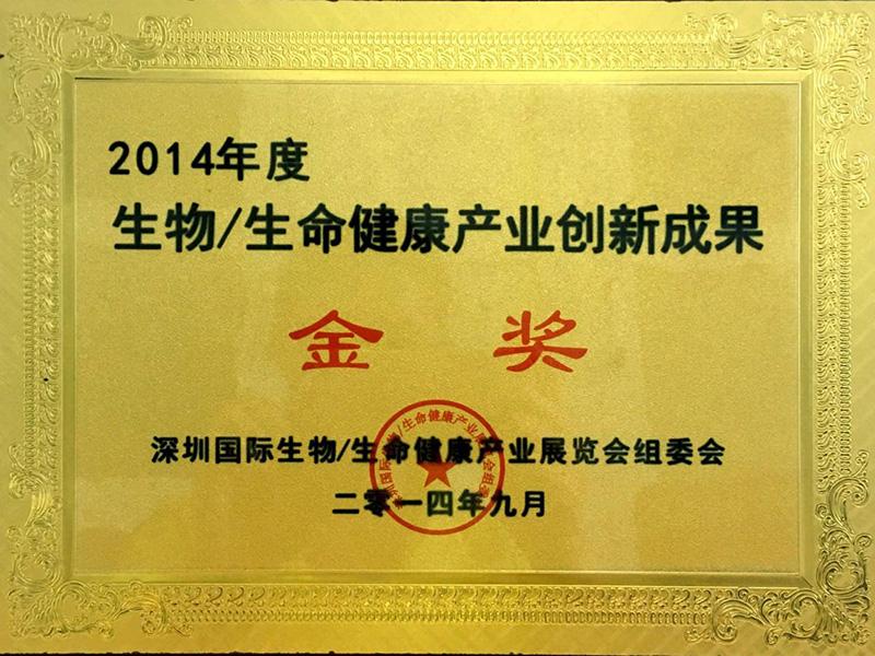 2014年生物/生命健康产业创新成果金奖