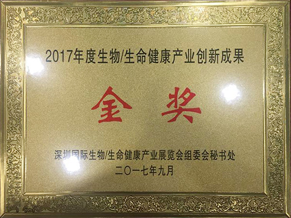 2017年生物/生命健康产业创新成果金奖