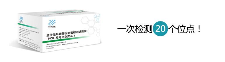 遗传性耳聋基因突变检测试剂盒(PCR-反向点杂交法)